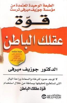 كتاب قوة العقل الباطن جوزيف ميرفي pdf