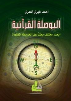 البوصلة القرآنية
