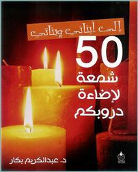 إلى أبنائي وبناتي.. 50 شمعة لإضاءة دروبكم
