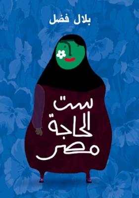 ست الحاجة مصر