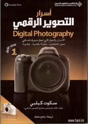 أسرار التصوير الرقمي | الجزء الأول