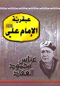 عبقرية الإمام علي