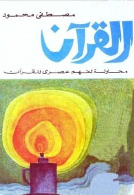 القرآن: محاولة لفهم عصري