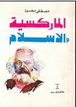 الماركسية والإسلام