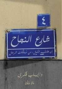 كتاب 4 شارع النجاح للدكتور ايهاب فكرى pdf