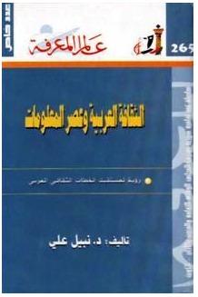 الثقافة العربية وعصر المعلومات