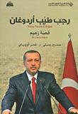 رجب طيب أردوغان قصة زعيم