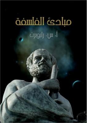 مبادئ الفلسفة