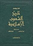 تاريخ الشعوب الإسلامية