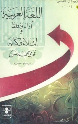 اللغة العربية أداء ونطقا وإملاء وكتابة
