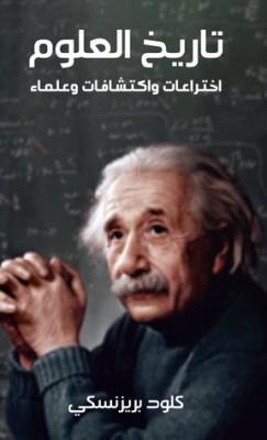 تاريخ العلوم: اختراعات واكتشافات