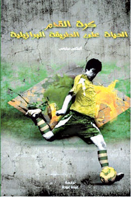 كرة القدم: الحياة على الطريقة البرازيلية