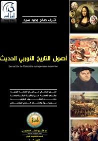 أصول التاريخ الأوربي الحديث