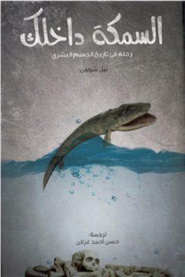السمكة داخلك: رحلة في تاريخ الجسم البشري