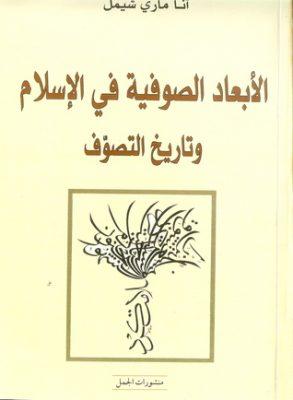 الأبعاد الصوفية في الإسلام وتاريخ التصوف