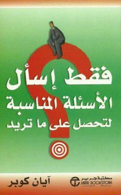 كتاب اسال تعط pdf