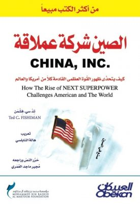الصين شركة عملاقة