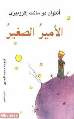 كتاب the prince