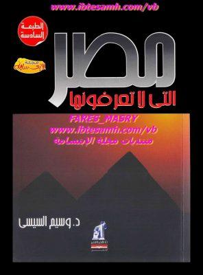 مصر التي لا تعرفونها