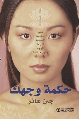 حكمة وجهك: تعلم الطريقة الصينية لقراءة الوجه وغير حياتك