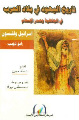 تاريخ اليهود في بلاد العرب