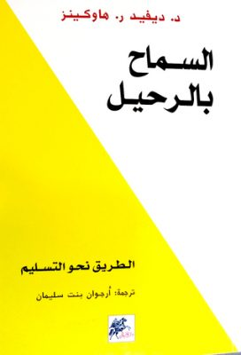 كتاب السماح بالرحيل مجاني