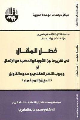 فصل المقال في تقرير ما بين الشريعة والحكمة من الاتصال