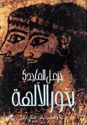 بخور الآلهة: دراسة في الطب والسحر والأسطورة والدين