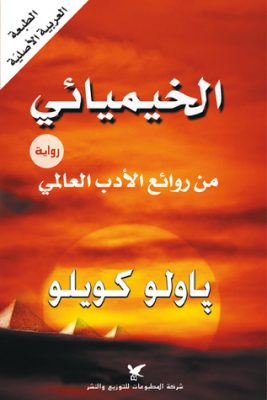 كتاب الكنز المفقود pdf