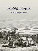عصر ما قبل الإسلام