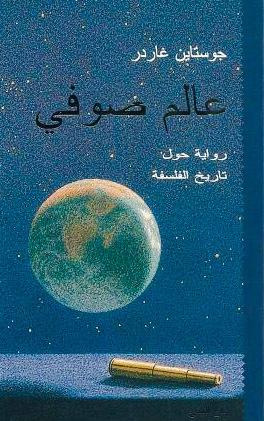 عالم صوفي | موجز تاريخ الفلسفة